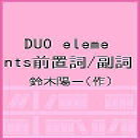 DUO elements 前置詞/副詞   /アイシ-ピ-/鈴木陽一