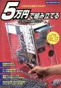 5万円で組み立てるインタ-ネット対応パソコン   /アイ・ディ・ジ-・ジャパン/内田勝利
