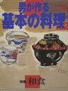 男が作る基本の料理  vol.2 /オレンジペ-ジ