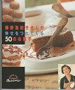 藤野真紀子さんの幸せをつれてくる50のお菓子   /オレンジペ-ジ/藤野真紀子