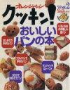 クッキン!  '97 vol.2 /オレンジペ-ジ