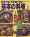 男が作る男が食べたい基本の料理  vol.3 /オレンジペ-ジ