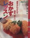 おかずレッスン 基本がわかれば簡単、楽しい  /オレンジペ-ジ/城戸崎愛