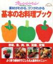 基本のお料理ブック 素材がわかる、コツがわかる  /オレンジペ-ジ