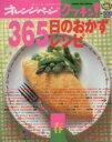 クッキン!365日のおかずレシピ  春 /オレンジペ-ジ