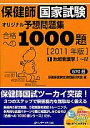 保健師国家試験オリジナル予想問題集合格への1000題2011年版  第1巻 /インタ-メディカル/インタ-メディカル