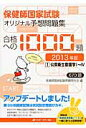 保健師国家試験オリジナル予想問題集合格への1000題  2013年版 第1巻 /インタ-メディカル/インタ-メディカル