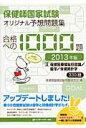 保健師国家試験オリジナル予想問題集合格への1000題  2013年版 第2巻 /インタ-メディカル/インタ-メディカル
