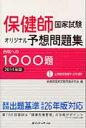 保健師国家試験オリジナル予想問題集合格への1000題  2014年版 第1巻 /インタ-メディカル/インタ-メディカル