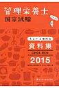 CHOI-BEN 管理栄養士国家試験ちょいと便利な資料集 2015 /インタ-メディカル/インタ-メディカル