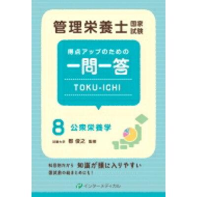 管理栄養士国家試験得点アップのための一問一答TOKU-ICHI  8 /インタ-メディカル/郡俊之