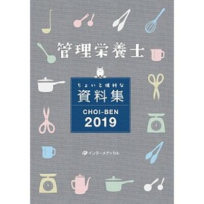 CHOI-BEN 管理栄養士 ちょいと便利な資料集 2019 /インタ-メディカル/管理栄養士国家試験対策「かんもし」編集室