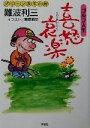 ゴルフ人生喜怒哀楽 グリ-ン珠玉小説  /宮帯出版社/難波利三