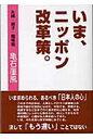 いま、ニッポン改革策。  夫婦・親子・職場篇 /宮帯出版社/亀石〓風
