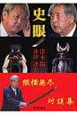 史眼 縦横無尽対談集  /宮帯出版社/津本陽