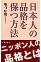 日本人の品格を保つ方法   /宮帯出版社/亀石〓風