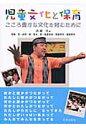 児童文化と保育 こころ豊かな文化を育むために  /宮帯出版社/〓橋司(幼児教育)