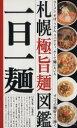 一日一麺札幌極旨麺図   /イエロ-ペ-ジ
