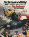 MotoGPパフォーマンス・ライディング・テクニック