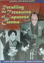 Recalling the Treasures of Jap