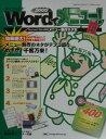 Microsoft Word 2000でメニュ-! ネタ本  /デザインエクスチェンジ