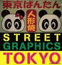 STREET GRAPHICS TOKYO