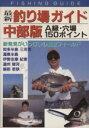 最新釣り場ガイド中部版 A級・穴場150ポイント  /アムソン出版