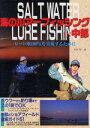 海のルア-フィッシングin中部 ショアポイント51  /アムソン出版/幸村学