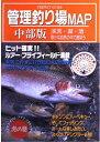 管理釣り場マップ中部版 渓流・湖・池  /アムソン出版