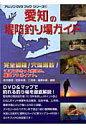 愛知の堤防釣り場ガイド DVD &マップで釣れる釣り場を徹底解説!  /アムソン出版/アムソン出版