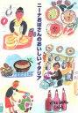 ニ-ナおばさんのおいしいイタリア   /アップオン