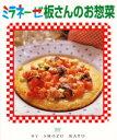 ミラネ-ゼ板さんのお惣菜   /アップオン
