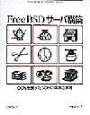 FreeBSDサ-バ構築 OCNを使ったSOHO環境の実現  /オライリ-・ジャパン/関根謙司