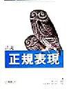 詳説正規表現   /オライリ-・ジャパン/ジェフリ-・E.F.フリ-ドル