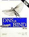 DNS & BIND   第3版/オライリ-・ジャパン/ポ-ル・アルビッツ