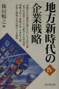 地方新時代の「企業戦略」  4 /戎光祥出版/篠田暢之
