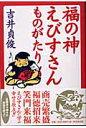 福の神えびすさんものがたり   /戎光祥出版/吉井貞俊