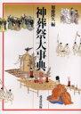 神葬祭大事典   縮刷版/戎光祥出版/加藤隆久
