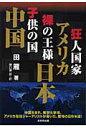 狂人国家・アメリカ、裸の王様・日本、子供の国・中国   /戎光祥出版/田雁