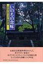 いのちの食味 三井寺のおそうざい精進料理  /戎光祥出版/福家俊明