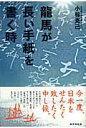 龍馬が長い手紙を書く時   /戎光祥出版/小椋克己