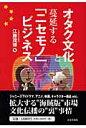 オタク文化と蔓延する「ニセモノ」ビジネス   /戎光祥出版/江藤茂博