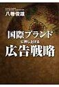 国際ブランドに押し上げる広告戦略   /戎光祥出版/八巻俊雄