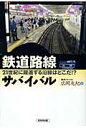 鉄道路線サバイバル 21世紀に躍進する沿線はどこだ!?  /戎光祥出版/広岡友紀
