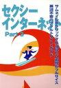 セクシ-インタ-ネット  part 3 /J・I・プレス/波越洋行