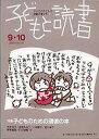 子どもと読書 347