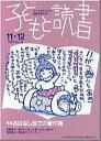 子どもと読書 すべての子どもに読書の喜びを! No.348(2004年11/ /親子読書地域文庫全国連絡会/親子読書地域文庫全国連絡会