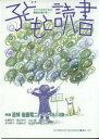 子どもと読書 387 単行本・ムック / 親子読書地域文庫全国
