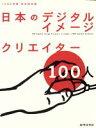 日本のデジタルイメ-ジ・クリエイタ-100人 完全保存版 1999年度 /アマナ/アイマガジン編集部