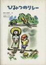 ひみつのリレ-   /ワオ出版/鈴木久美子(童話)